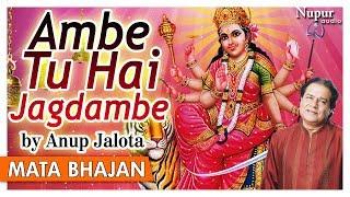AMBE TU HAI JAGDAMBE - ANUP JALOTA | 2018 Mata Ke Bhakti Bhajans | Nupur Audio