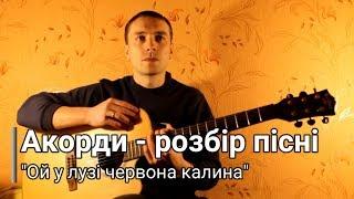 """Аккорды и разбор песни """"Ой у лузі червона калина"""" (урок гитары)"""