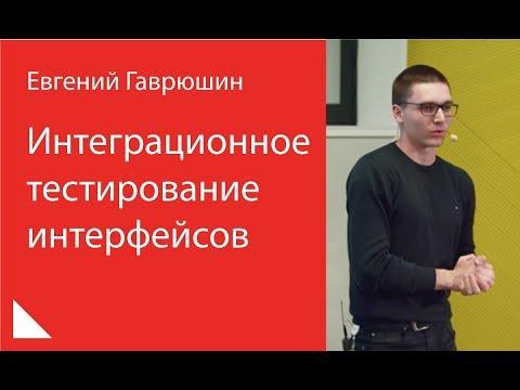 008. Интеграционное тестирование интерфейсов - Евгений Гаврюшин