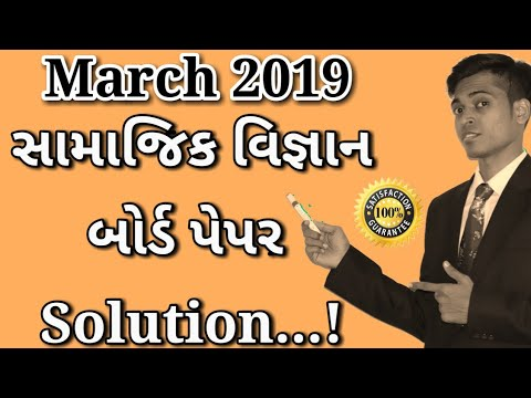 March 2019 Social Science Paper Solution | Social Science | Std 10 Board Exam