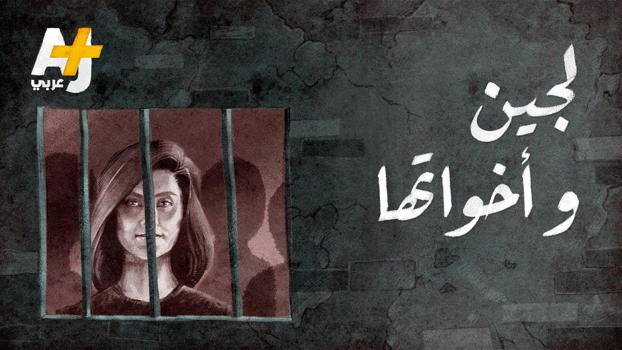السجن والتحرش والتعذيب.. عقوبة من يحاولن التغيير الاجتماعي في السعودية