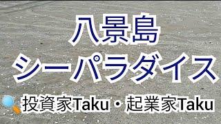 【旅動画】八景島シーパラダイス。海の公園。/投資家Taku/神奈川No1投資系Youtuber