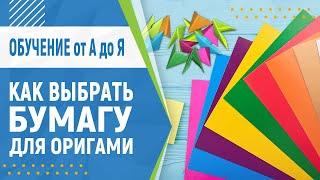 Как выбрать бумагу для модульного оригами. Бумага для оригами. Модульное оригами для начинающих
