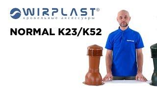 Обзор вентиляционного выхода WirPlast Normal K23/K52 для битумной черепицы, профнастила и фальца