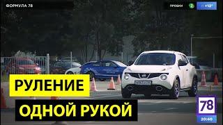Руление одной рукой / Грахов Василий