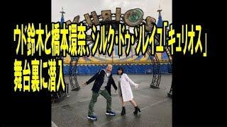 ウド鈴木と橋本環奈、シルク・ドゥ・ソレイユ「キュリオス」舞台裏に潜...