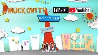 MUCK ON!TV × MUCC YouTube 特別コラボ総集編