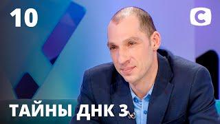 Многодетный отец Сергей на самом деле бесплоден? – Тайны ДНК 2021 – Выпуск 10 от 06.04.2021