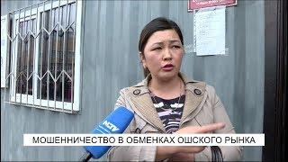 Мошенничество в обменках Ошского рынка..\NewTV
