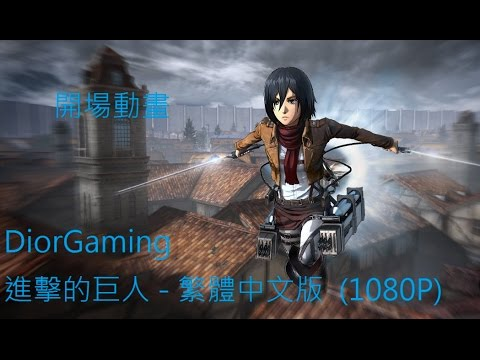 [PS4]DiorGaming - 進擊的巨人 開場動畫 (1080P) - YouTube