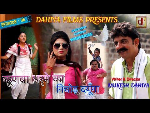 KUNBA DHARME KA || Episode : 36 निचोड़ दयूँगा || Haryanvi Web Series || Mukesh Dahiya Comedy