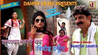 KUNBA DHARME KA    Episode : 36 निचोड़ दयूँगा    Haryanvi Web Series    Mukesh Dahiya Comedy