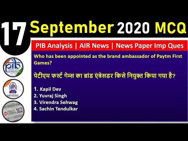 17 September Current Affairs MCQ 2020 |  Current Affairs Today | 17 September Daily Current Affairs