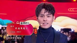 2019江苏卫视猪年春晚 《幸福有魔力》邓男子、张纯烨