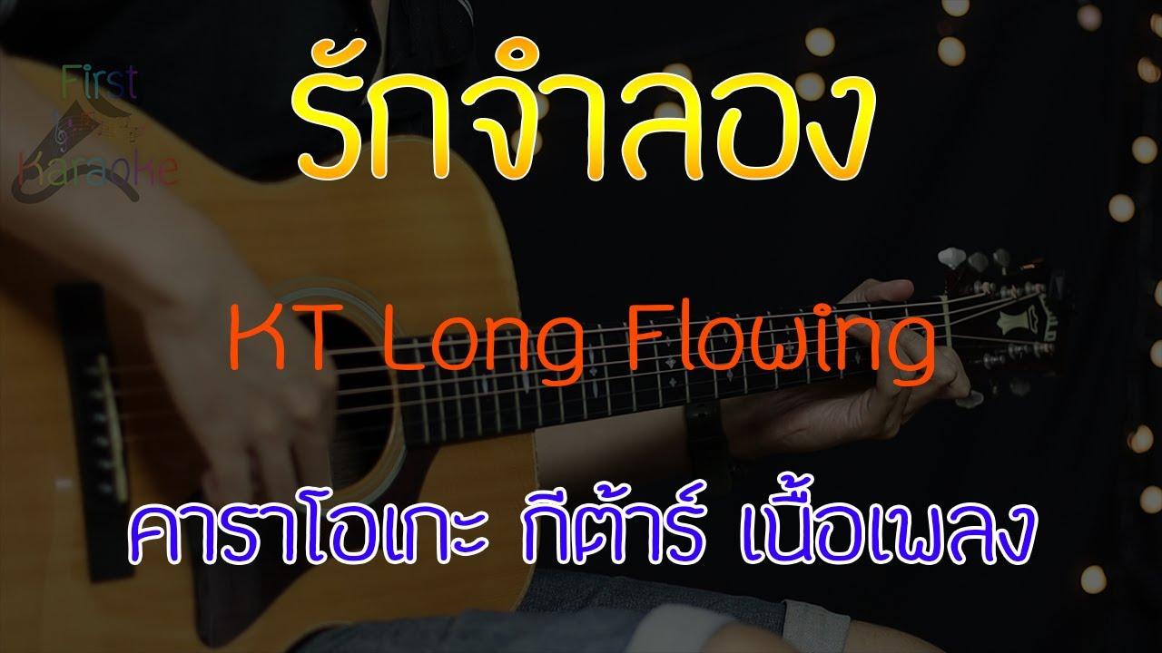 Download รักจำลอง - KT Long Flowing  Acoustic By First Karaoke  (คาราโอเกะ กีต้าร์ เนื้อเพลง)