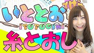 裁縫の基本の糸通し!! thumbnail