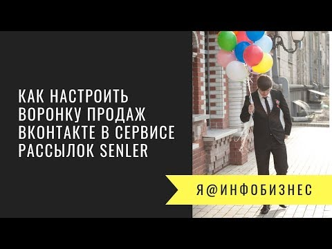 Как настроить воронку продаж Вконтакте в сервисе рассылок Senler