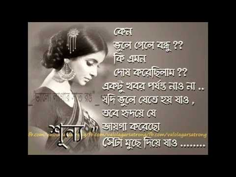 Bangla sad sms Collection - YouTube