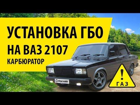 Видеозапись Установка ГБО на ВАЗ 2107 карбюратор.