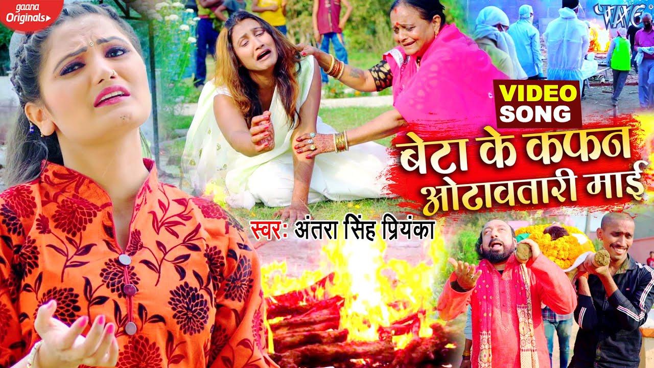 #VIDEO - बेटा के कफ़न ओढ़ावतारी माई | #Antra Singh Priyanka | #परिवार का दर्द | New Sad Song 2021