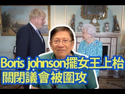 Boris johnson出陰招擺女王上枱 關閉議會被圍攻〈蕭若元:海外蕭析〉2019-08-30