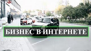 Как создать свой бизнес в интернете. Самый лучший фильм(http://celnaya.ru/adv Как выучить английский за 3 месяца - бесплатный вебинар Подпишитесь на канал https://www.youtube.com/channel/UC..., 2015-11-20T11:19:49.000Z)