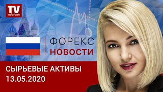 InstaForex tv news: 13.05.2020: Рубль пытается дорожать, но поводов для выхода за пределы 73 руб. за 1$ нет.
