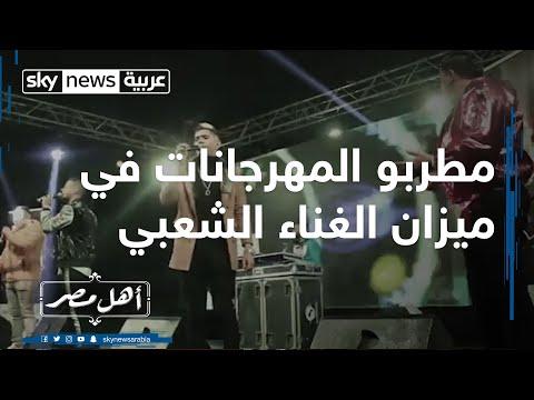 أهل مصر | مطربو المهرجانات في ميزان الغناء الشعبي  - نشر قبل 19 ساعة
