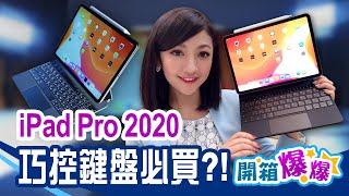 iPad Pro 2020 大改版讓人好心動 全新巧控鍵盤配件更值得買?│開箱爆爆