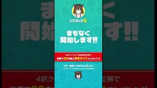 20時半〜クイズ『にじさんじQ』文野環