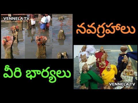 నవగ్రహాల భార్యలు । నవగ్రహాల పేర్లు । Navagraha Names and Wives | VENNELA TV