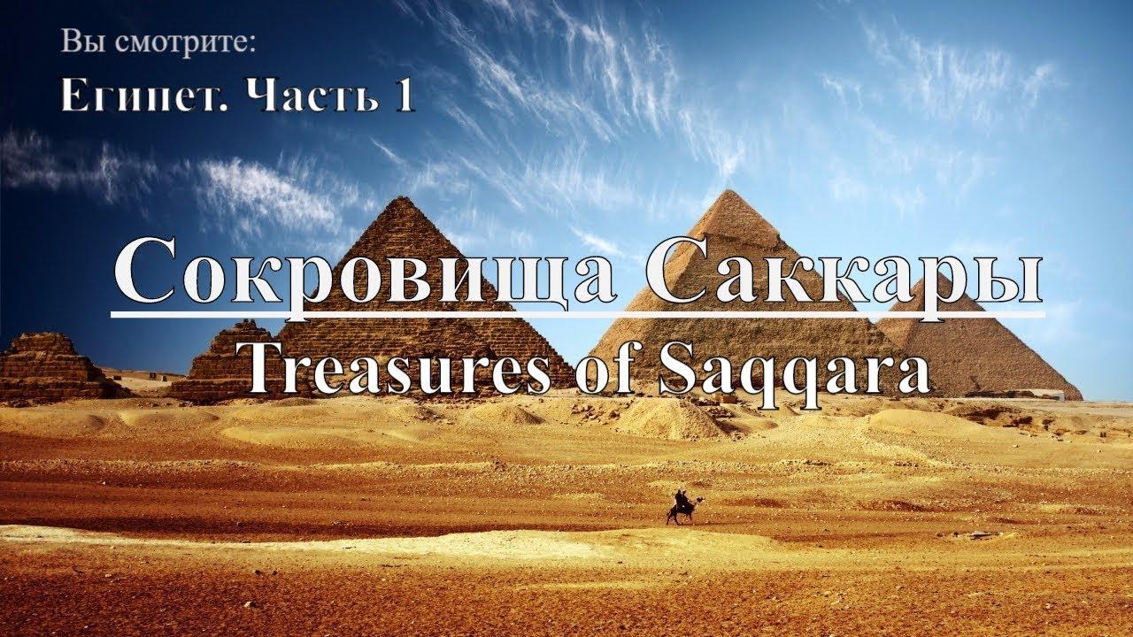 Сокровища Саккары: Египет. Часть 1   Treasures of Saqqara: Egypt. Документальный фильм
