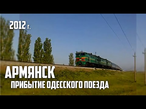 Армянск. Прибытие одесского поезда. Крым. 2012