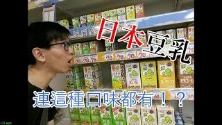 【日本食物】日本豆乳跟台灣豆漿有什麼不同?