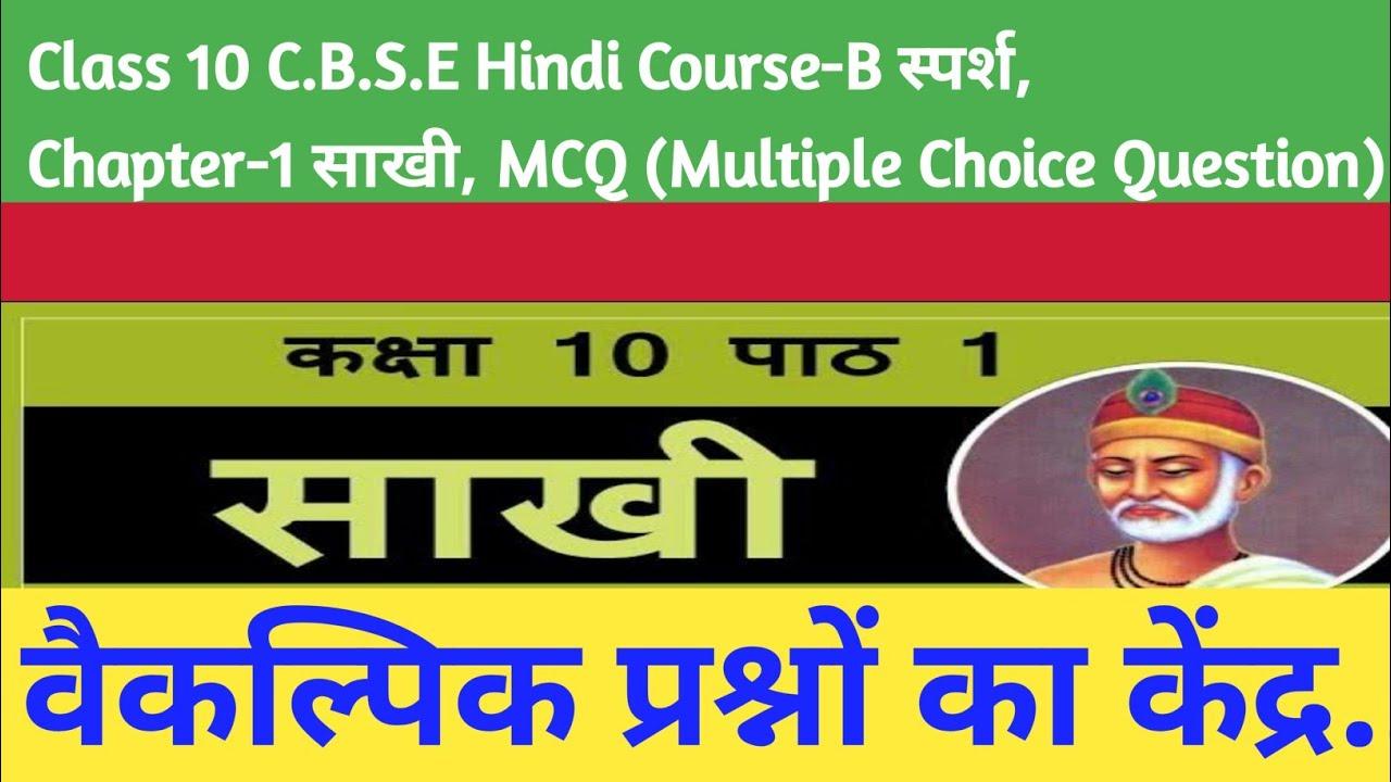 Download Class 10 CBSE Hindi Sparsh chapter 1 Sakhi MCQ|| Sakhi MCQ CBSE|| Class 10 Hindi Course B