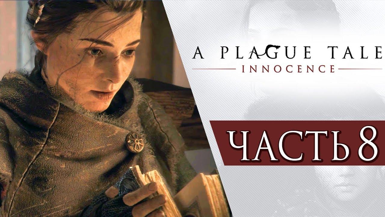 A Plague Tale: Innocence ● Прохождение #8 ● УНИВЕРСИТЕТ И ЗАПРЕТНАЯ КНИГА