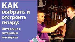 Как выбрать и отстроить гитару - Интервью с гитарным мастером Михаилом Тиуновым(, 2016-03-24T17:25:17.000Z)