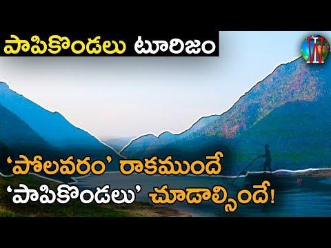 Papikondalu Tourism Guide | Andhra Pradesh Tourism | Indian Waves