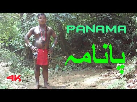Panama (Travel Documentary in Urdu Hindi)