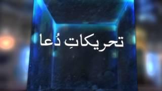 Tehreekatay Dua 04  (Urdu)