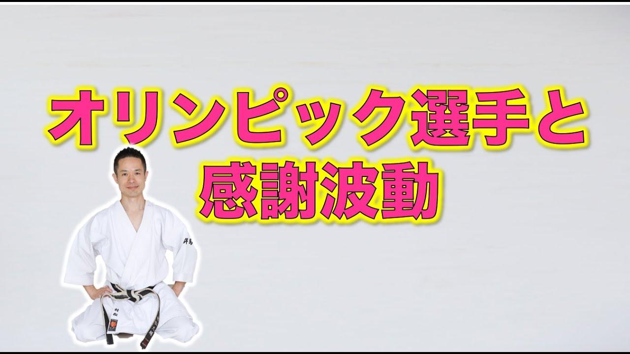 オリンピック選手と感謝波動〜感動の振動数