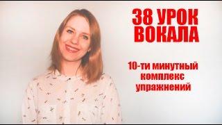 КОМПЛЕКС УПРАЖНЕНИЙ на 10 МИНУТ / 38 Урок Вокала