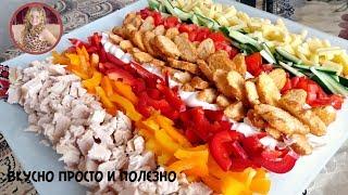 Красочный и Легкий Салат на Праздничный стол. Новогодний салат с Курицей. New Year's salad