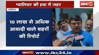 Gwalior की हवा में जहर | Environment Minister Prakash Javadekar ने जारी किए आंकड़ें