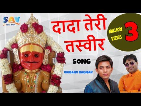 Dada Teri Tasvir (दादा तेरी तस्वीर)|| Vaibhav Baghmar || Jain Popular Album Songs