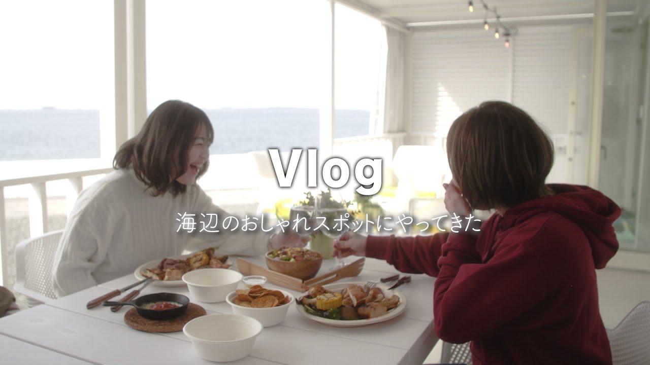 【Vlog】仲良し女子プロボウラーのオシャレBBQのはずなのに衝撃すぎる事実が勃発!!