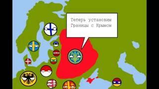 Настоящая История Украины ,России ,Белорусы — Кантриболз #2