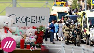 Стрельба в Казани: похороны погибших, у Галявиева диагностировано заболевание мозга