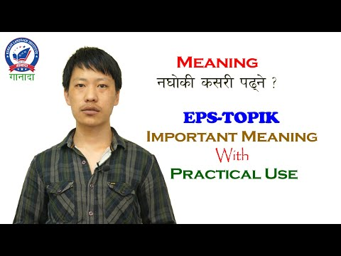 EPS TOPIK Important Meaning Word With Practical Use And Sentence 01, Sapraj Rai, GANADA , गानादा