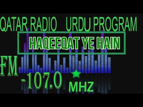 qatar  radio fm 107.0 program haqeeqat ye hain #1